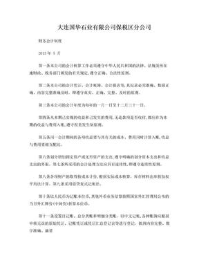 公司财务会计制度.doc