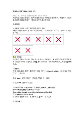 电脑如何设置密码又不影响共享.doc