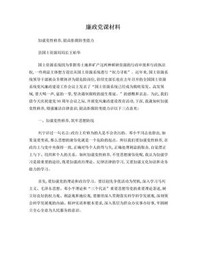 加强党性修养,提高拒腐防变能力.doc