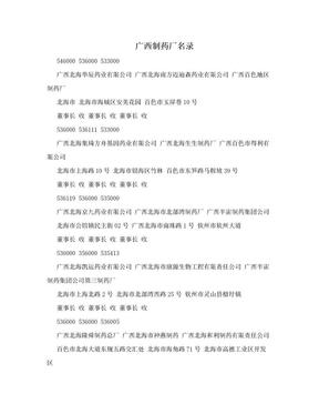广西制药厂名录.doc