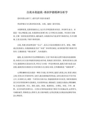 自我 本我 超我-弗洛伊德精神分析学.doc