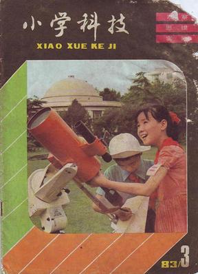 《小学科技》1983-03.pdf