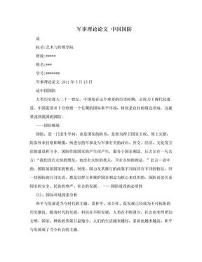 军事理论论文 中国国防.doc
