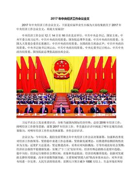 2017年中央经济工作会议全文.docx