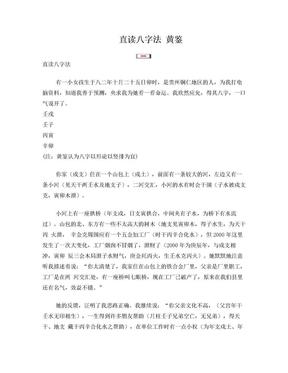 直读八字法_黄鉴.doc