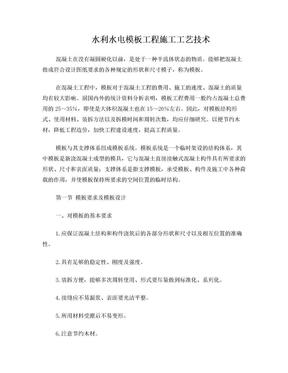 水利水电模板工程施工工艺技术.doc
