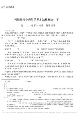 司法推理中应用的基本法律概念_下_.pdf