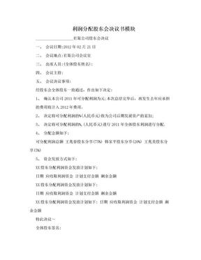 利润分配股东会决议书模块.doc