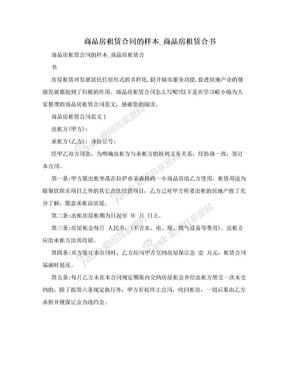 商品房租赁合同的样本_商品房租赁合书.doc