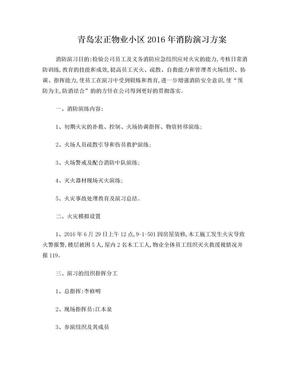 物业小区2016年消防演习方案.doc