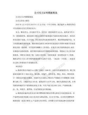 公司实习证明模板精选.doc