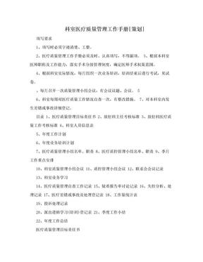 科室医疗质量管理工作手册[策划].doc