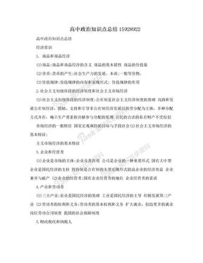 高中政治知识点总结15928922.doc