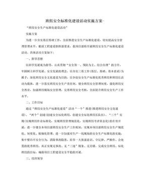 班组安全标准化建设活动实施方案-.doc