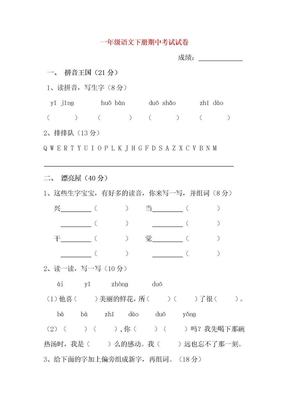 一年级语文下册期中考试试卷.doc