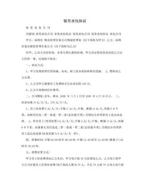 饭堂承包协议.doc