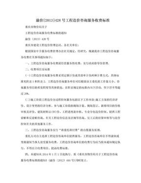 渝价[2013]428号工程造价咨询服务收费标准.doc