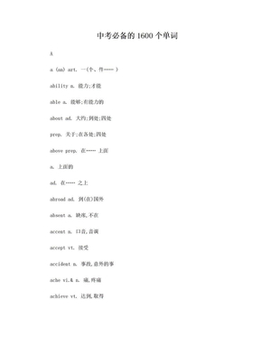 中考必备的1600个单词.doc