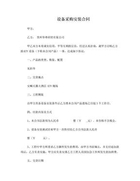 KTV设备采购合同.doc