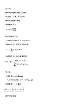 @概率论与数理统计公式总结.doc