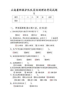 云南兼职救护队队员培训理论考试试题   1.doc