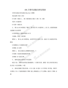 ADL日常生活能力评定量表.doc