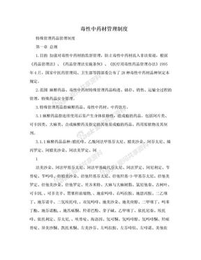 毒性中药材管理制度.doc