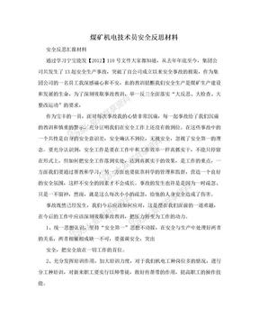 煤矿机电技术员安全反思材料.doc