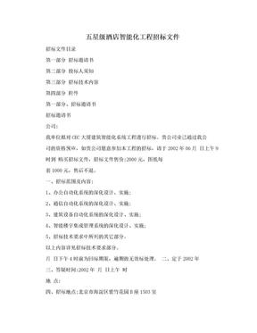 五星级酒店智能化工程招标文件.doc