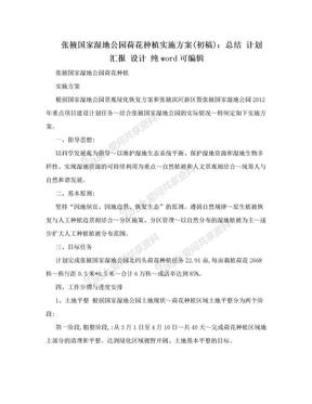 张掖国家湿地公园荷花种植实施方案(初稿):总结 计划 汇报 设计 纯word可编辑.doc
