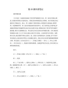 《入行论》第49、50课串讲笔记.doc