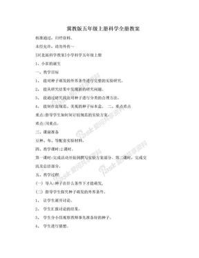 冀教版五年级上册科学全册教案.doc