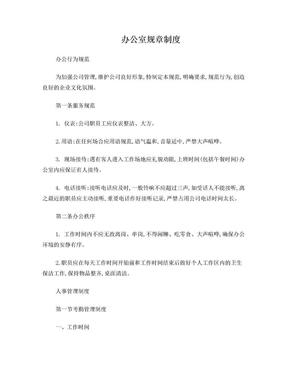 贸易公司规章制度.doc