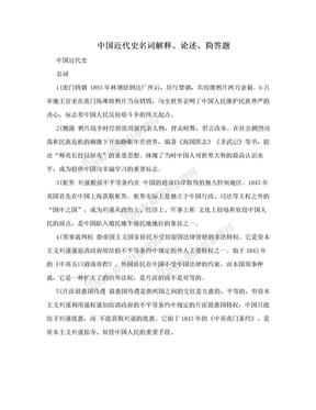 中国近代史名词解释、论述、简答题.doc
