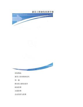新员工职业化培训手册.doc