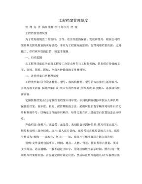 工程档案管理制度.doc