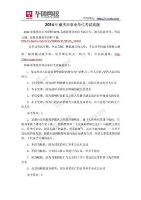 2014年重庆市事业单位考试真题.doc