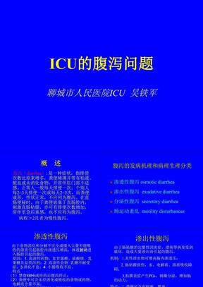 ICU的腹泻问题.ppt