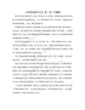 中国传统相声大全  第一卷(可编辑).doc