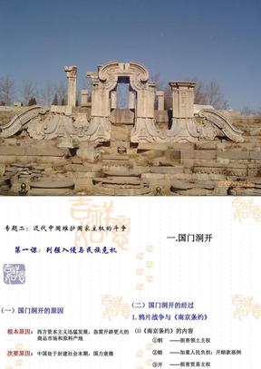 列强入侵与民族危机 课件(人民版).ppt