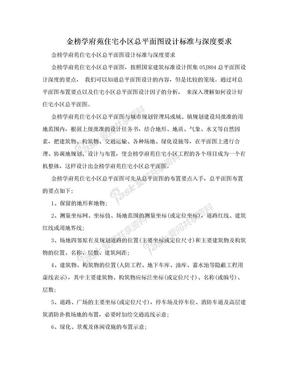 金榜学府苑住宅小区总平面图设计标准与深度要求.doc