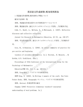 英语论文作成研修:配布资料准备.doc