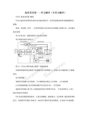 温度变送器——外文翻译(中英文翻译).doc
