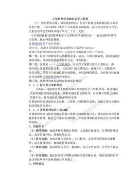 计算机网络基础知识学习资料.doc
