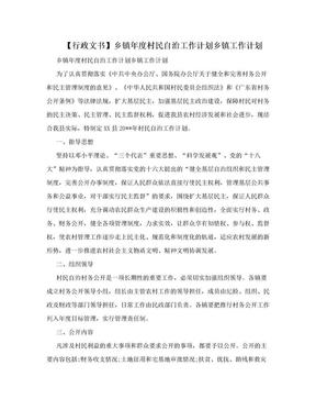 【行政文书】乡镇年度村民自治工作计划乡镇工作计划.doc
