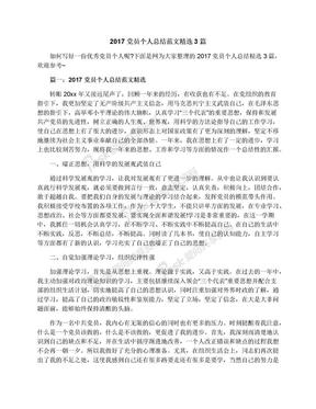 2017党员个人总结范文精选3篇.docx