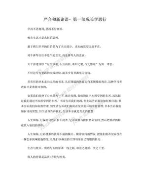 严介和新论语 - 第一部 成长学思行.doc