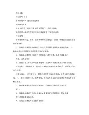 总经理助理岗位说明书.doc