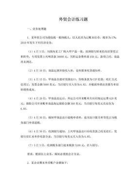 外贸会计练习题.doc