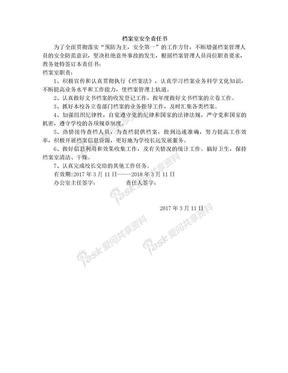 (2)档案室安全责任书.doc